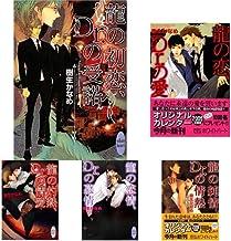 龍とDrシリーズ 1-38巻 新品セット