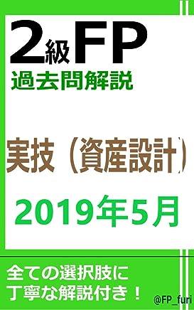2級FP過去問解説 2019年5月実技(資産設計)