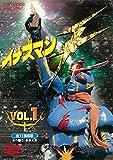 イナズマンF(フラッシュ)VOL.1[DVD]