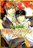 世紀末☆ダーリン2008 (花恋)
