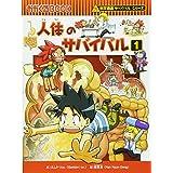 人体のサバイバル 1 (かがくるBOOK―科学漫画サバイバルシリーズ)