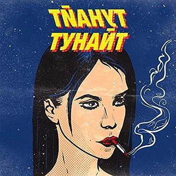 Тунайт