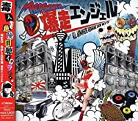 Red Spider: All Japanese Reggae Dub Mix CD by Red Spider: All Japanese Reggae Dub Mix CD (2008-03-26)