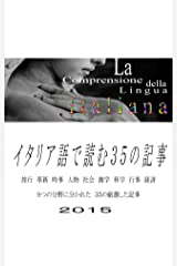 イタリア語で読む35の記事 2015 (Italian Edition) Kindle版