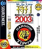 特打 阪神タイガース「爆勝」2003年度版