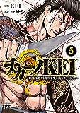チカーノKEI~米国極悪刑務所を生き抜いた日本人~ 5 (ヤングチャンピオン・コミックス)