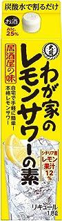 【炭酸水で割るだけ】大関 わが家のレモンサワーの素 居酒屋の味 大容量 [ リキュール 1800ml ]
