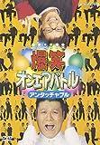 爆笑オンエアバトル アンタッチャブル [DVD]