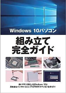 Windows10パソコン組み立て完全ガイド [ダウンロード]