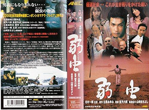 『弱虫 [VHS]』のトップ画像