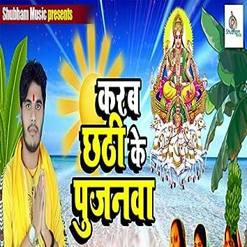 Karab Chhathi Ke Pujanwa (Chhath Geet)
