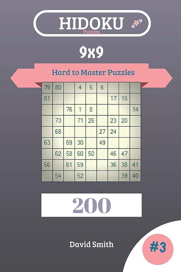 ご注意合体本物Hidoku Puzzles - 200 Hard to Master Puzzles 9x9 vol.3
