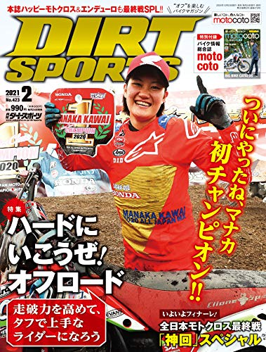 DIRT SPORTS (ダートスポーツ) 2021年 2月号 付録:motocoto vol.8 [雑誌]
