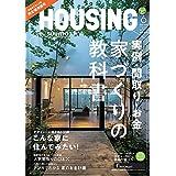 HOUSING (ハウジング) by suumo (バイ スーモ) 2021年 6月号