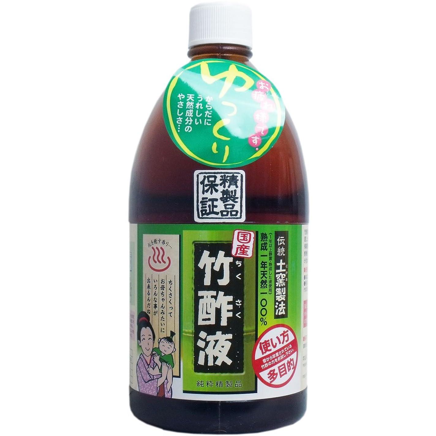 ショットパズル解体する日本漢方研究所 高級竹酢液 1L「4点セット」