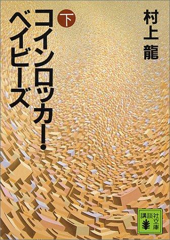 コインロッカー・ベイビーズ(下) (講談社文庫)