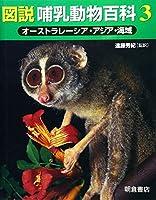 図説 哺乳動物百科〈3〉オーストラレーシア・アジア・海域