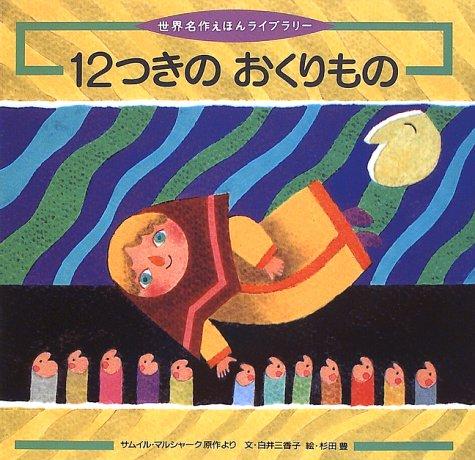 12つきのおくりもの (世界名作えほんライブラリー)