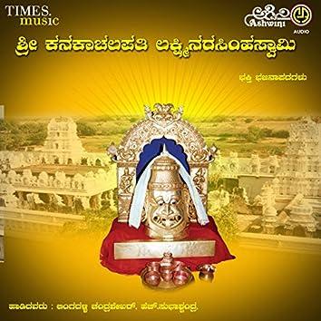 Sri Kanakachalapathi Lakshminarasimhaswamy