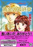 黄金の最終章 アナトゥール星伝(20) (講談社X文庫 ティーンズハート)