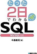 表紙: たった2日でわかるSQL MySQL対応 | 中島能和