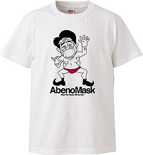 南堀江のおもしろtシャツ「アベノマスク 1世帯につき布マスクを2枚無償配布」 安倍のマスク これもアベノミクス効果 時事ネタ 日本語 おもしろ半袖Tシャツ メンズサイズ...