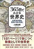 365日でわかる世界史 世界200カ国の歴史を「読む事典」