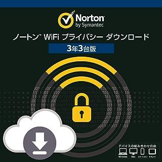 ノートン WiFi プライバシー(最新)|3年3台版|オンラインコード版|Win/Mac/iOS/Android対応