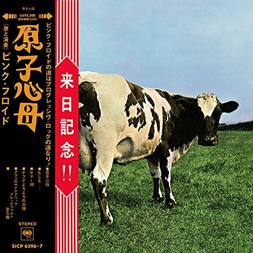 原子心母(箱根アフロディーテ50周年記念盤) (特典なし)