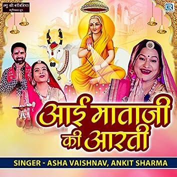 Aai Mataji Ki Aarti