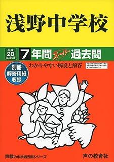 浅野中学校 28年度用―声教の中学過去問シリーズ (7年間スーパー過去問304)