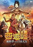西遊記 孫悟空 vs 白骨夫人[DVD]