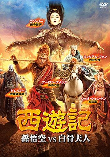西遊記 孫悟空 vs 白骨夫人 [DVD]