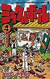 ミラクルボール(4) (てんとう虫コミックス)