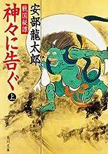表紙: 戦国秘譚 神々に告ぐ(上) (角川文庫)   安部 龍太郎
