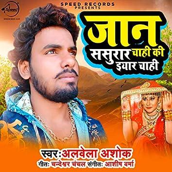 Jaan Sasurar Chahi Ki Iyar Chahi - Single