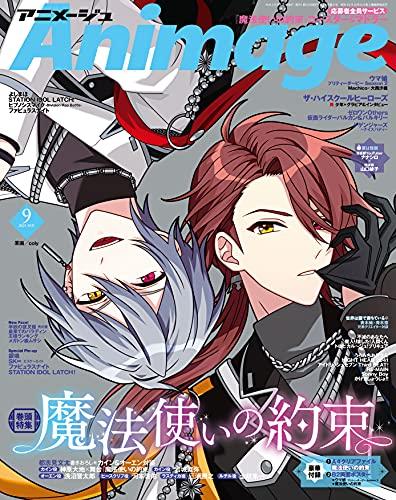 Animage (アニメージュ) 2021年 09月号 [雑誌]