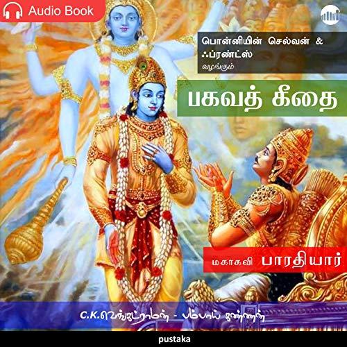Bhagavath Geethai cover art