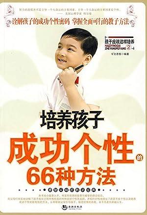 培养孩子的成功个性的66种方法