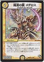 デュエルマスターズ ドラゴン・サーガ 純潔の翼メダロス(レア)/ 双剣オウギンガ(DMR15)/ シングルカード