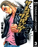 サムライソルジャー 3 (ヤングジャンプコミックスDIGITAL)