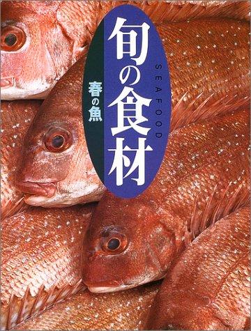 春の魚 (旬の食材)の詳細を見る