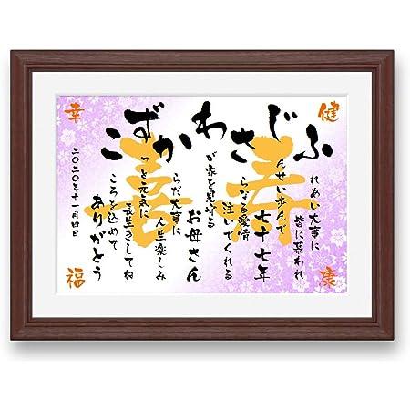 喜寿 プレゼント 男性 女性 記念品 祝い 77歳 誕生日 お父さん お母さん 贈り物に 名前の詩 名入れ ギフト 【名前詩の記念堂】Lサイズ額付