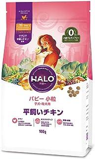 HALO(ハロー) 犬 パピー 小粒 平飼いチキン 900g