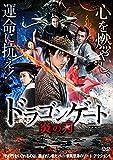 ドラゴンゲート 炎の刃[DVD]