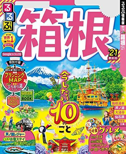 るるぶ箱根'21 (るるぶ情報版(国内))