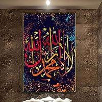 Modern Allah Islamic Wall Art Canvas Painting Colorful Poster Ramadan Mosque Living Room Home Decor Photo Print 50X70Cm Unframed