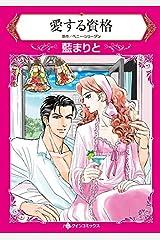 愛する資格 (ハーレクインコミックス) Kindle版