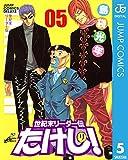 世紀末リーダー伝たけし! 5 (ジャンプコミックスDIGITAL)