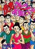 虎男さんのお気に入り(7) (モーニングコミックス)